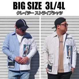 【送料無料】 メンズ 大きいサイズ シャツ ストライプシャツ 3L 4L XXL XXXL ブルー ベージュ 長袖 ストリート キレイめ プリント オーバーサイズ ビックサイズ キングサイズ アメカジ カジュアル 大人 30代 40代 50代