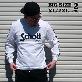 送料無料 メンズ 大きいサイズ ブランド SCHOTT ショット ロンTee Tシャツ 長袖 XL XXL 2L 3L 白 黒 ホワイト ブラック ビックサイズ キングサイズ ロゴ プリント 春 夏 秋 定番 おしゃれ おすすめ 大人 30代 40代 50代