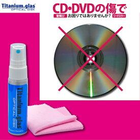 ディスク 傷 修復 クリーナー ディスク復活 スプレー ディスククリーナー cd dvd クリーニング おすすめ titanium glas 通販 ジャパンケミテック