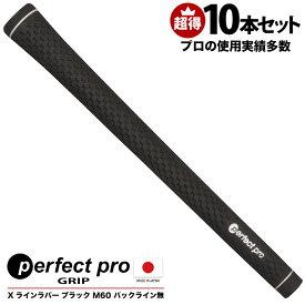 10本 セット 黒 パーフェクトプロ M60 Xラインラバー エックスライン バックライン無 ゴルフグリップ ゴルフ ラバー ラバーグリップ グリップセット アイアン ウッド ブラック perfect pro プロ仕様 プロ使用グリップ 衝撃吸収 人気 おすすめ 日本製 ぱーふぇくとぷろ