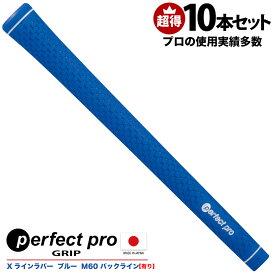 10本 セット パーフェクトプロ M60 xライン ラバー バックライン有り 青 エックスラインラバー ゴルフグリップ ゴルフ ラバー ラバーグリップ グリップ ブルー perfect pro プロ仕様 おすすめ 日本製 ぱーふぇくとぷろ