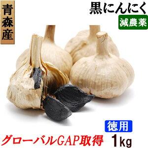 青森県産 送料無料 熟成黒にんにく 1kg お徳用 特別栽培