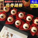 【最高級】 烏骨鶏卵 10個入り【化粧箱入】送料無料