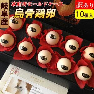 【訳あり】 烏骨鶏卵 10個入り 家庭用 【モールドケース入り】食用 送料無料
