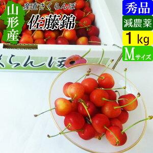 【送料無料】 山形産 減農薬さくらんぼ 秀品 Mサイズ 1kg 佐藤錦