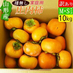 【送料無料】山形 庄内柿 訳あり 10kg(M・Sサイズ) バラ詰め 種なし 激安アウトレット