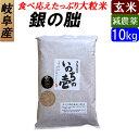 【玄米】 銀の朏(ぎんのみかづき) いのちの壱 お米10kg 大粒 日本一のお米に選ばれました!送料無料