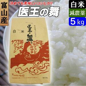富山産コシヒカリ 5kg こしひかり 医王の舞 白米5キロ 光沢があるお米