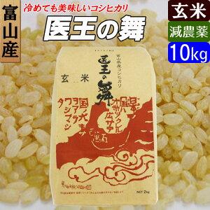 富山産コシヒカリ 医王の舞 玄米 10kg 送料無料