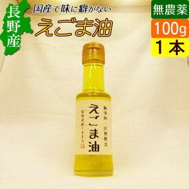 信州 国産 えごま油 無添加 1本(100g)圧搾製法 無農薬の長野産エゴマ使用!