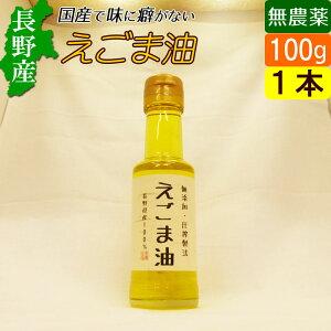 国産えごま油 無添加 1本(100g)圧搾製法 無農薬の長野産エゴマ使用!【送料無料】