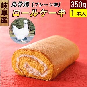 当店最高級 ふわふわ ロールケーキ 1本 デザート プレーン お歳暮 ギフト 烏骨鶏 送料無料