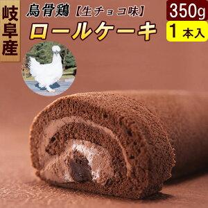 烏骨鶏 ロールケーキ 生チョコ 1本入 高級デザート お歳暮 ギフト
