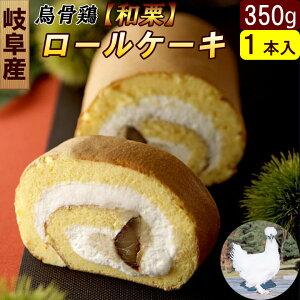 烏骨鶏 ロールケーキ 和栗 1本入 高級デザート お歳暮 ギフト 送料無料