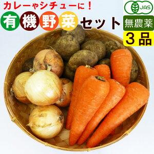 【1品ずつ個包装】 有機野菜 セット 3品目 カレー用 お得セット 家庭用 野菜セット 無農薬