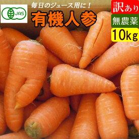 【有機JAS】無農薬にんじん 10kg 訳あり ジュース用人参 規格外品(B品)送料無料【クール便】
