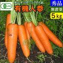 【 有機JAS にんじん 5kg 】 無農薬 人参 秀品 5kg オーガニック 正品 まとめ買い 送料無料