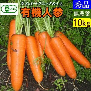 【 有機JAS にんじん 10kg 】無農薬 人参 秀品 10キロ オーガニック 正品 まとめ買い 送料無料