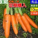 【定期購入】【有機JAS にんじん 10kg】無農薬人参 秀品(A品)料理にも、ジュース用にも!送料無料