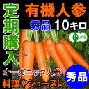 【定期購入】【有機JAS にんじん 10kg】無農薬人参 秀品(A品)料理にも、ジュース用にも!