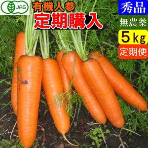 【定期購入】【有機JAS にんじん 5kg】無農薬人参 秀品(A品)料理にも、ジュース用にも!送料無料