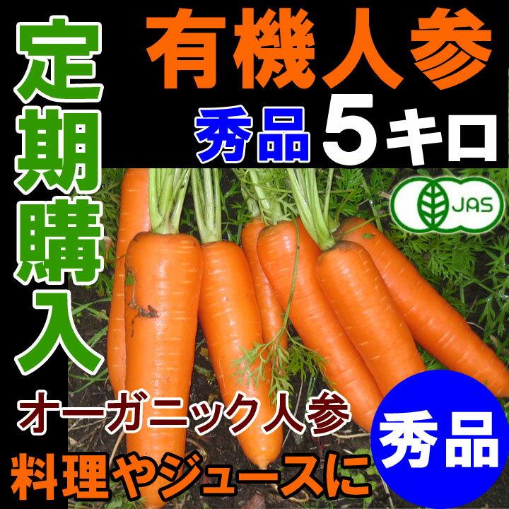 【定期購入】【有機JAS にんじん 5kg】無農薬人参 秀品(A品)料理にも、ジュース用にも!