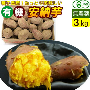 【送料無料】 種子島産 有機安納芋 3kg 無農薬・無化学肥料 さつまいも
