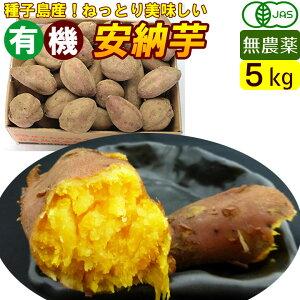 【送料無料】 種子島産 有機安納芋 5kg 無農薬・無化学肥料 さつまいも オーガニック