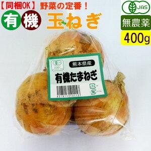 オーガニック 有機 玉ねぎ 400g 無農薬 玉葱 有機野菜