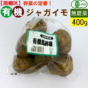 オーガニック 有機 馬鈴薯 400g 無農薬 ジャガイモ 有機野菜
