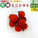 オーガニック 有機ミニトマト 130g 無農薬 みにとまと 有機野菜