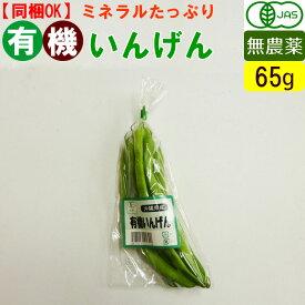 オーガニック 有機いんげん 65g 無農薬 豆 有機野菜