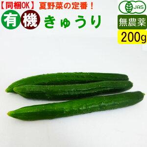 オーガニック 有機胡瓜 きゅうり 200g 無農薬 キュウリ 約2本 有機野菜