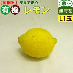 オーガニック 有機 レモン 1玉 無農薬 有機野菜 れもん