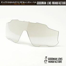 GOODMAN LENS MANUFACTURE グッドマンレンズマニュファクチュア JAWBREAKER用交換レンズ 調光クリア→グレー シルバーミラーGOODMAN LENS MANUFACTURE グッドマンレンズマニュファクチュア レンズ 調光 OAKLEY オークリー 交換レンズ