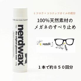 nerdwax ナードワックスメガネ 眼鏡 めがね ズレ防止 鼻パッド はな シリコン ノーズ ハナ ワックス すべり止め 滑り ずり落ち 防止 セルシール ズレロック