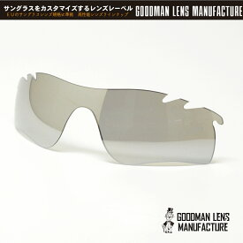 GOODMAN LENS MANUFACTURE グッドマンレンズマニュファクチュア RADARLOCK用交換レンズ 偏光ライトグレー シルバーミラーGOODMAN LENS MANUFACTURE グッドマンレンズマニュファクチュア レンズ 調光 偏光 OAKLEY オークリー 交換レンズ