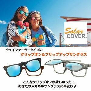 SOLAR COVER TAHITI クリップオン ウェリントンサングラス メガネ 眼鏡 クリップオン フリップ 偏光 ミラー メンズ レディース ウェリントン