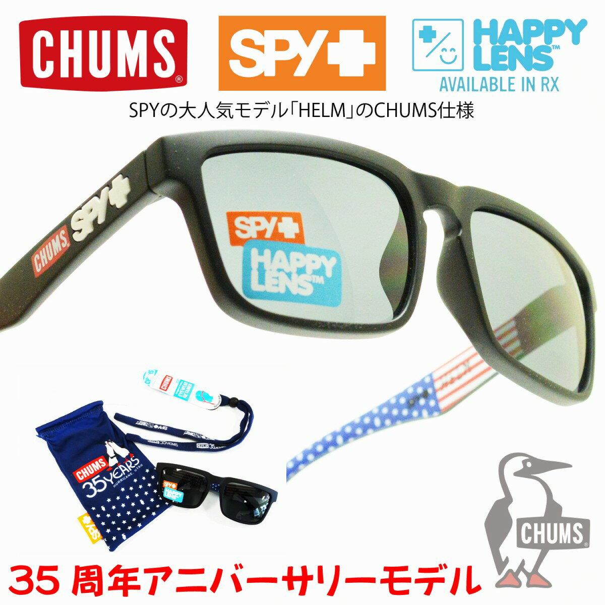 CHUMS×SPY HELM 35YEARS Sunglassesスパイとチャムスの限定コラボモデル!メガネ 眼鏡 めがね サングラス メンズ レディース おしゃれ ブランド 人気 おすすめ フレーム 流行り 度付き レンズ