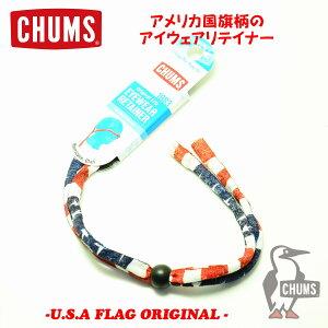CHUMS チャムスORIGINAL LTDオリジナル USA限定メガネ ストラップ スポーツサングラス グラスコード眼鏡 アウトドア おしゃれ 眼鏡ストラップ めがねストラップ