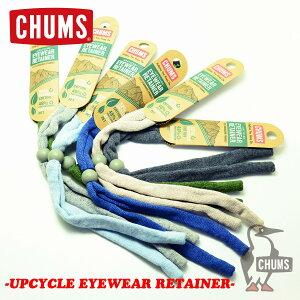 CHUMS チャムスUPCYCLED EYEWEAR RETAINERアップサイクルドコットンメガネ ストラップ スポーツサングラス グラスコード眼鏡 アウトドア おしゃれ 眼鏡ストラップ めがねストラップ リサイクル
