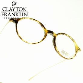 4fcecda0075 CLAYTON FRANKLIN クレイトンフランクリン766 BT(ブラウントートイズ デモレンズ)メガネ 眼鏡 めがね