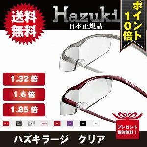 【ポイント10倍】ハズキルーペ ラージ クリア 1.32倍 1.6倍 1.85倍拡大鏡 ルーペ ハズキ 老眼鏡 Hazuki メガネタイプ 虫眼鏡 プリヴェAG 正規品