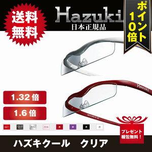 【ポイント10倍】ハズキルーペ クール クリア 1.32倍 1.6倍拡大鏡 ルーペ ハズキ 老眼鏡 Hazuki メガネタイプ 虫眼鏡 プリヴェAG 正規品