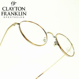 b5b23f0c282 CLAYTON FRANKLIN クレイトンフランクリン635 AGP(アンティークゴールド デモレンズ)メガネ 眼鏡 めがね メンズ