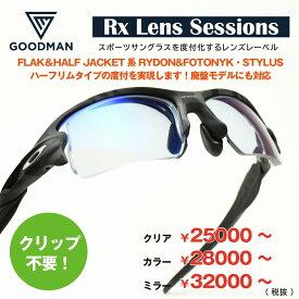 Rx Lens Sessions RX CUSTOMFLAK2.0などのハーフリムのフレーム用度付きレンズ*お選びいただきますレンズや度数によって金額が変わります