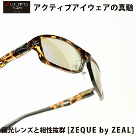 Zeque by ZEAL OPTICS ゼクーバイシールオプティックスSTELTH ステルスBROWN DEMI/TRUEVIEW SPORTS SILVER MIRROR