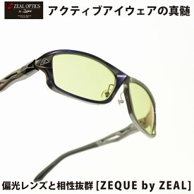 Zeque by ZEAL OPTICS ゼクーバイシールオプティックスSTELTH ステルスGUNMETAL/EASE GREEN