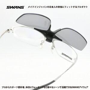 SWANS スワンズSWF900-0000CP SIL 度付き対応跳ね上げ式サングラスマットシルバー/スモーク偏光
