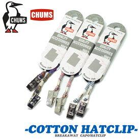 チャムス CHUMS 防止転落防止クリップHatClip Cottonハット&キャップクリップ コットン帽子用ストラップ ハットコードアウトドア用帽子ストラップ